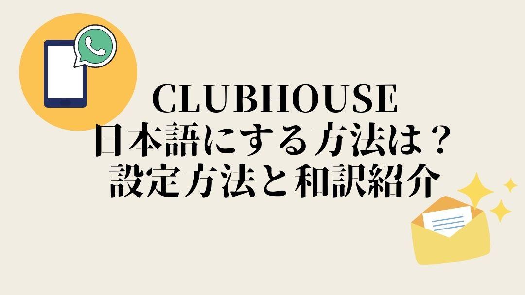ログイン クラブ ハウス